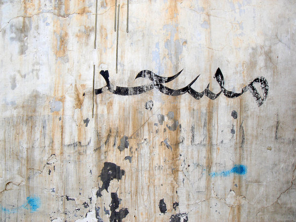 "Arabic type 2: It reads ""Masjid"" or ""place of worship"" in Arabic. Shot taken in Casablanca, Morocco."